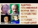 Эфир Кунгуров Ткаченко Война катастрофа 19 века ответы Веры