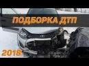 АВАРИЙ НА ДОРОГАХ--Подборка ДТП 2018