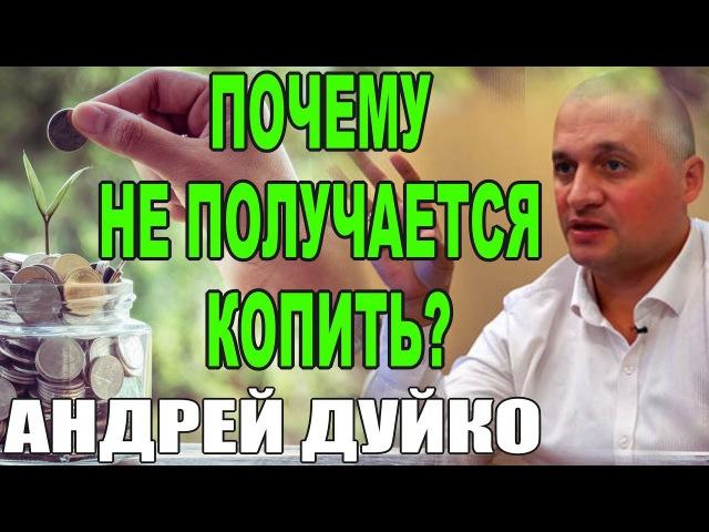 Почему не получается копить деньги? Андрей Дуйко школа Кайлас