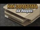 Как заработать изготовлением дверей How to make doors? №2