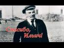 Ленин Спасибо Ильич