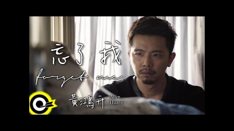 黃鴻升 Alien Huang【忘了我 Forget Me】Official Music Video (電影「角頭」主題曲)