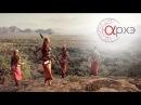 Юрий Березкин Выход из Африки и мифология