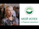 Мой успех в РОЗ - Нина Байкулова
