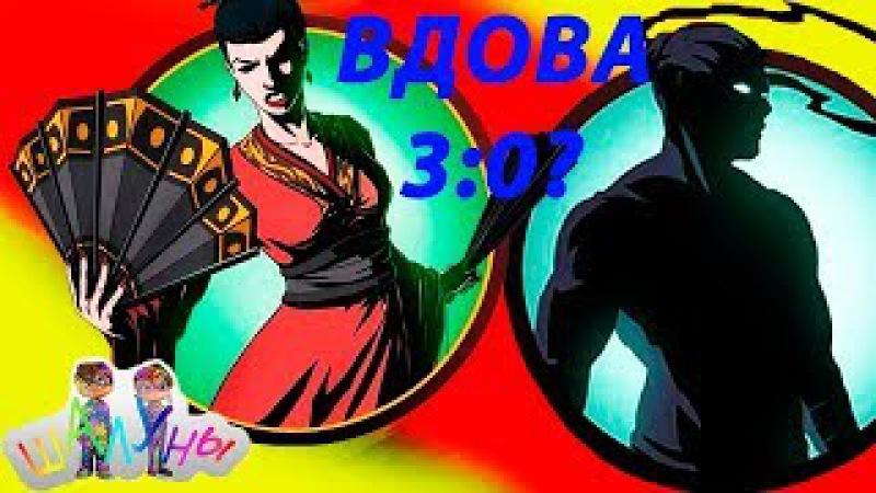 ВДОВА - последний бой! Бой с тенью 2! мультфильм для детей про Shadow Fight 2