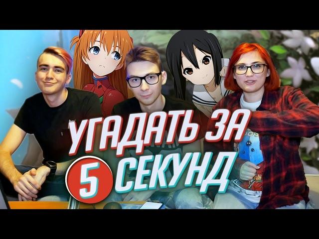 ОТВЕТЬ ЗА 5 СЕКУНД аниме-версия! Tarelko, Дик и Соеров 3