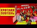 Красная плесень - Вечный кайф Альбом 2000