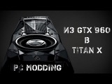 Превращение GeForce GTX 960 в TITAN X