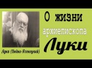 Лука Войно-Ясенецкий О жизни архиепископа Луки