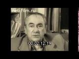 Радиоволшебник Николай Литвинов у микрофона (1980)