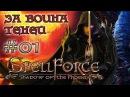 SpellForce Shadow of the Phoenix /ЗА ВОИНА ТЕНЕЙ/ серия 1