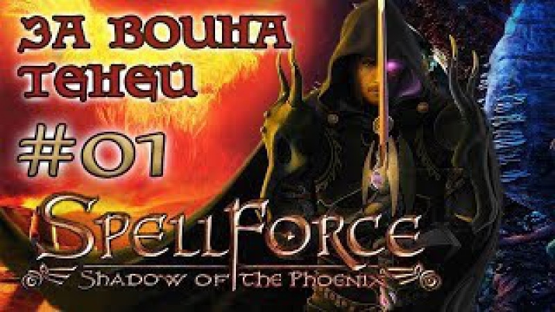 SpellForce: Shadow of the Phoenix /ЗА ВОИНА ТЕНЕЙ/ (серия 1)
