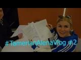 TamerlanAlenaVlog #2: TamerlanAlena Records / знакомство с командой / Генрих Мхитарян на нашем шоу