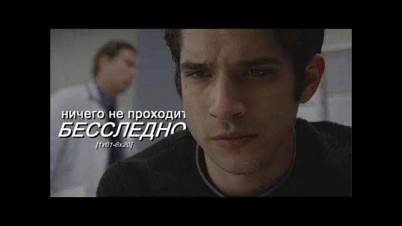 Teen Wolf ❖ Ничего не проходит бесследно [1x01-6x20]