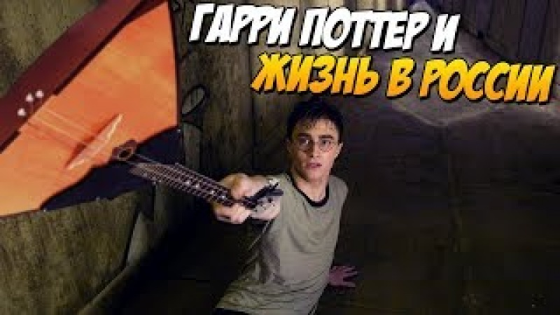 Гарри Поттер в России (Переозвучка, смешная озвучка)