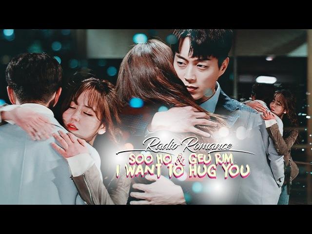 Soo Ho Geu Rim ✗ I Want to hug you [Radio Romance]