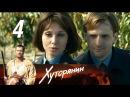 Хуторянин 4 серия 2013