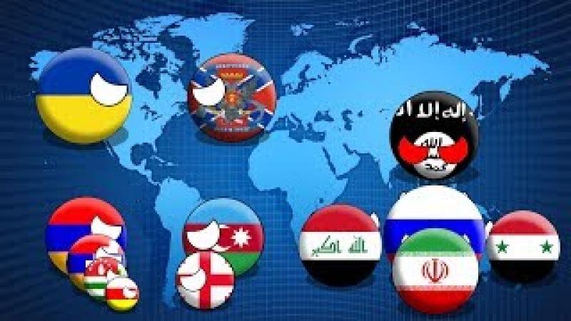 COUNTRYBALLS | Будущее Мира | 1 сезон 1 серия | Победа над ИГИЛ