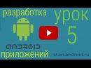 Startandroid Урок 5. Layout для горизонтальной ориентации экрана. Activity в xml - видео с YouTube-канала Start Android