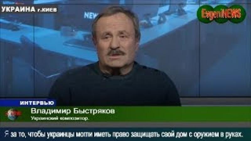 Быстряков Я говорил людям стоящим на Майдане, что вашими трудами воспользуются проходимцы.