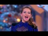 Елена Север - Свободна (Новогодний Голубой огонёк 2018)