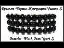 Бисероплетение - Браслет из бисера Черная Жемчужина ч.1 / DIY Bracelet Black Pearl p.1 eng