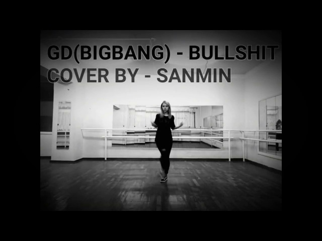 🔥GD(BIGBANG) - 개소리 (BULLSHIT)/ COVER BY: SANMIN🔥