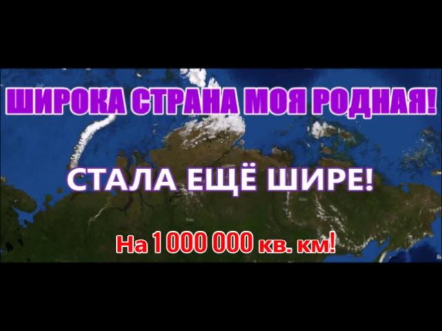 Россия увеличилась на 1 млн.кв.км! (11.02.18)