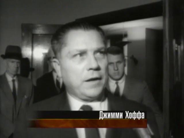 13 серия Исчезновение лидера профсоюзов Джимми Хоффа