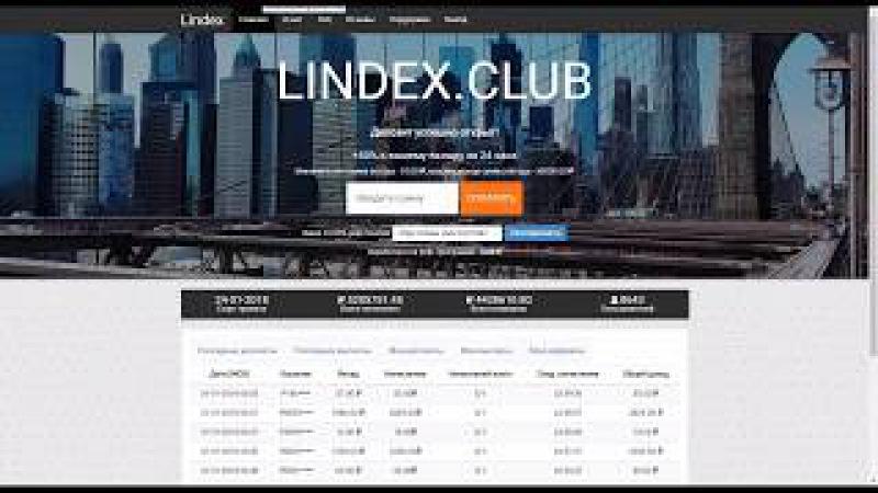 ВКЛАД! lindex.club/?ref=7857 LINDEX В ДЕНЬ 50% ПЛАТИТ!