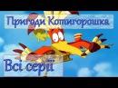 Пригоди Котигорошка та його друзів - Всі серії підряд | мультфільми українською