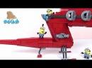 Мультики Supervillain Jet! Mega Bloks Миньоны Мультик. Игрушки для Детей. Игры для Детей