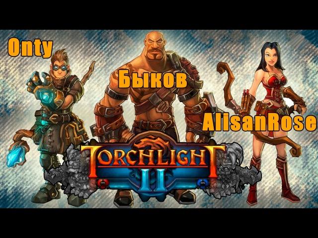Torchlight 2 - Быков, Онти и Ко спасают мир! via MMORPG.su