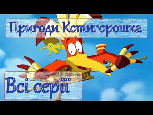 Пригоди Котигорошка та його друзів Всі серії підряд мультфільми українською