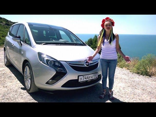 Новая Opel Zafira Tourer Мини тест