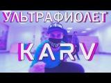 Танцуем под KARV - УЛЬТРАФИОЛЕТ (Танцующий Чувак) Я танцую на танцполе под ультрафиалетом