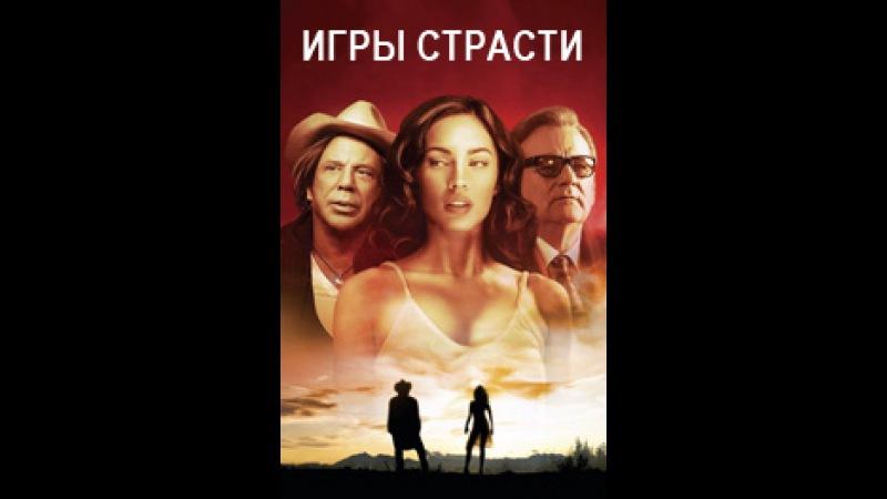 Игры страсти / Passion Play (2010)