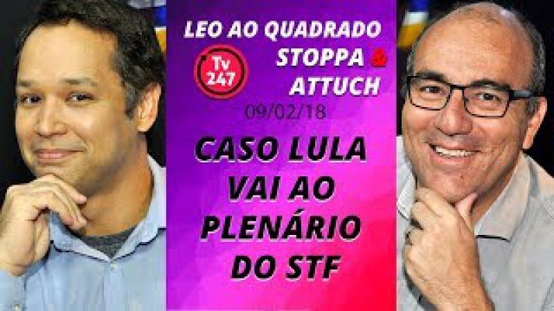 Leo ao quadrado: caso Lula vai ao plenário do STF