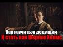 Можно ли научиться дедукции Как стать Шерлоком Холмсом.