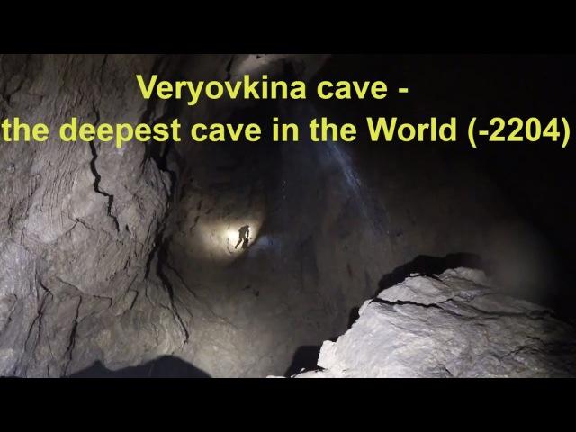 2143 2-й фильм про пещеру Верёвкина. Veryovkina cave movie, about the deepest cave in the World