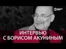 Борис Акунин: История России конечна