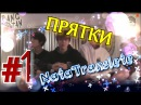 [RUS SUB] 160112 BOMB- Hide and seek with JM, V, JK (NataTranslаte 1)