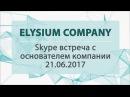Skype встреча с основателем компании 21 06 2017