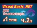 Visual Basic 2010 для начинающих 1й урок 2 3