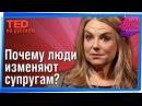 😻 Что такое супружеская измена и почему она происходит? (Эстер Перель) TED на русском