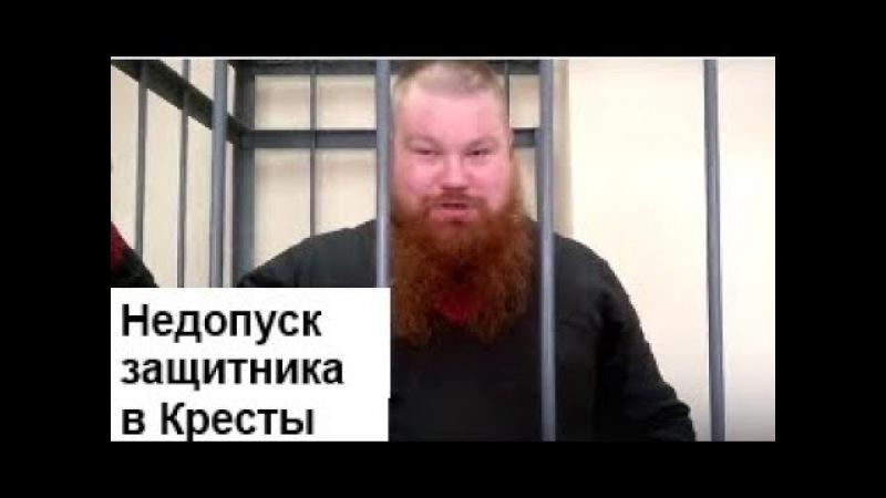 2018.01.18 Жуков о недопуске защитника в СИЗО к Дацику