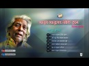 Abdur Rahman Boyati Manush Manusher Nity Bhule মানুষ মানুষের নীতি ভুলে Bangla Audio Album