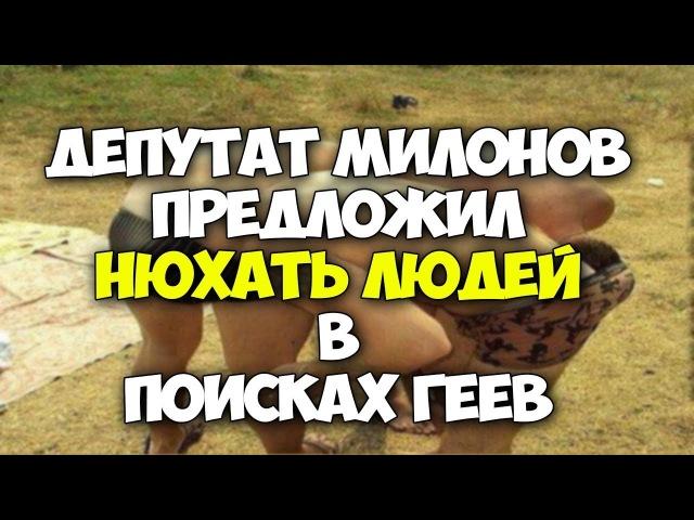 Депутат Милонов предложил нюхать людей в поисках геев