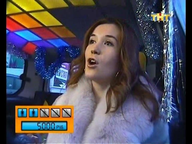 Такси на тнт 31 12 2009 Новогодняя