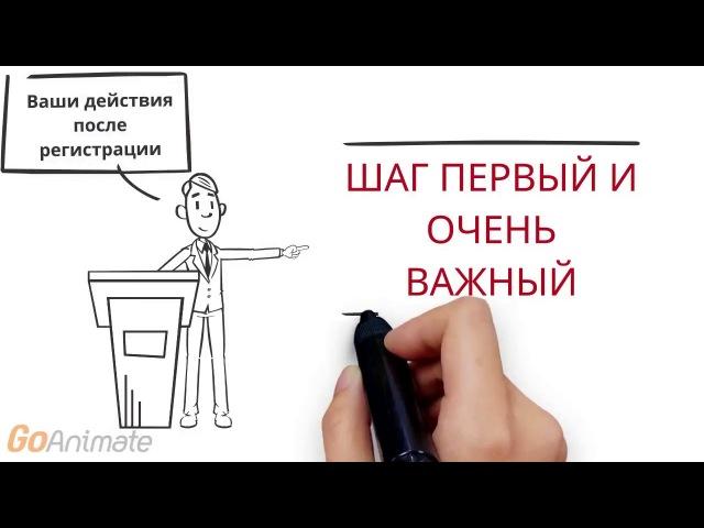 ЧТО ДЕЛАТЬ ПОСЛЕ РЕГИСТРАЦИИ пошаговая инструкция » Freewka.com - Смотреть онлайн в хорощем качестве